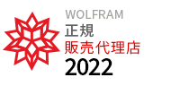 Wolfram Certified Sales Partner